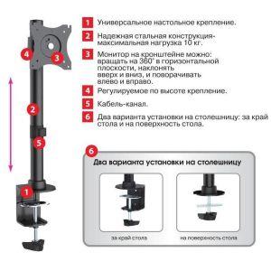 Купить Кронштейн для мониторов Arm Media LCD-T41 цвет чёрный