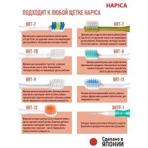 Купить Насадка для зубной щетки Hapica BRT-12K