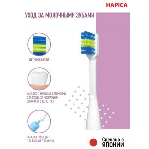 Купить Насадка для зубной щетки Hapica BRT-7