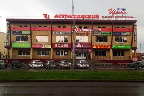 Улица Маршала Рыбалко, дом 41А, ТЦ «Астраханский», цокольный этаж